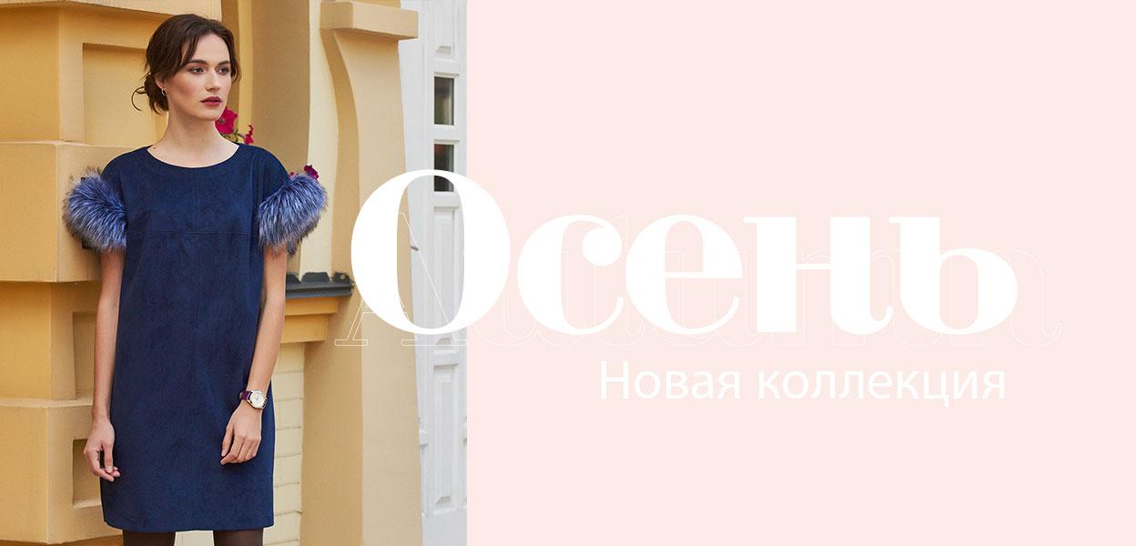 3fcdfed21ef Осенняя коллекция женской одежды RicaMare